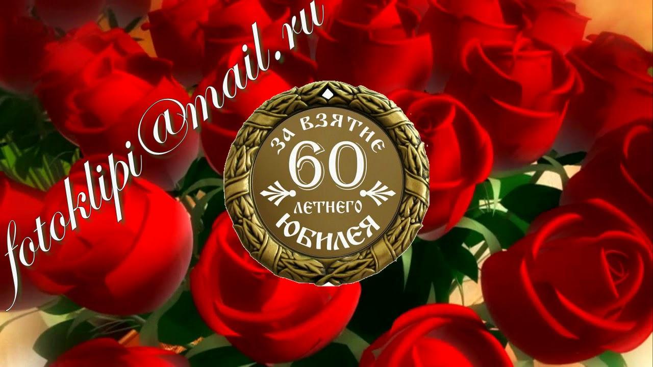 Поздравление 60 лет от дочери