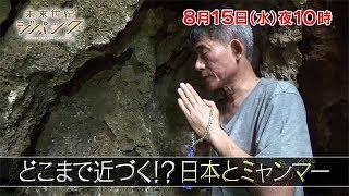 8月15日(水)夜10時放送】 奇跡の沸騰国といわれるミヤンマー。しかし、...