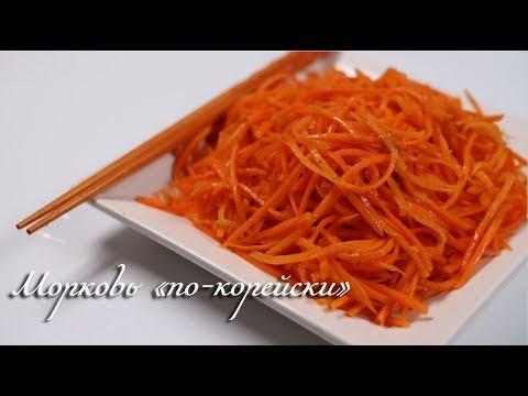 МОРКОВКА По - КОРЕЙСКИ! Самый лучший и правильный рецепт