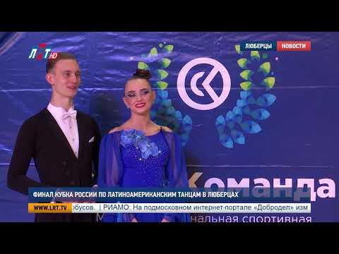 Финал Кубка России по латиноамериканским танцам в Люберцах