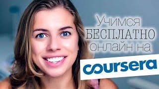 ����� ��������� ������! �� � MOOC-�� � Coursera!