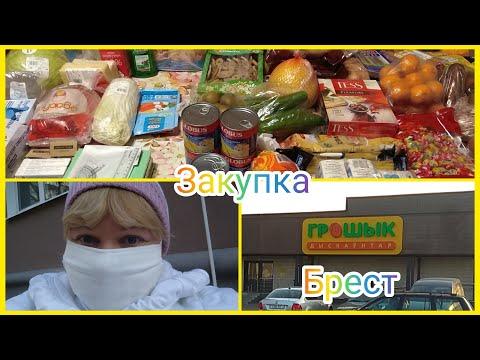 Закупка Белорусских Продуктов\ Новый Магазин\ Корона\ Аптека