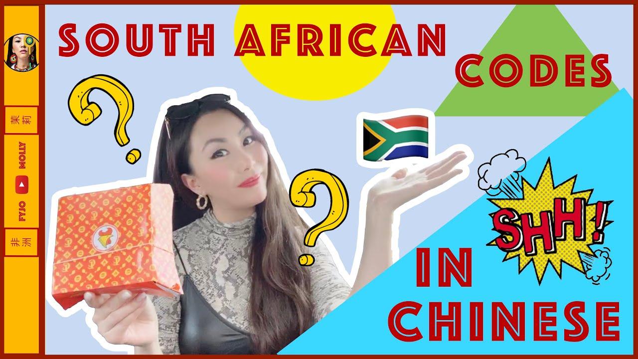 ⭕️ SING IN ZULU & SOUTH AFRICA CODE LANGUAGE IN 🇨🇳CHINESE  解密南非英语方言