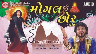 Mogal Chhoru || Umesh Barot || New Mogalma Song 2018 ||Ram Audio