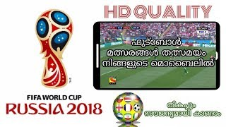 Best App For Watching FIFA World Cup 2018 In HD  Fifa Live TV App With Malayalam Commentary