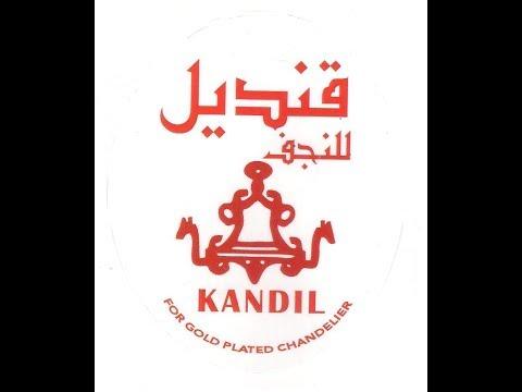 kandil international - قنديل انترناشيونال - قنديل للنجف