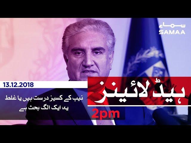 Samaa Headlines - 2PM - 13 December 2018