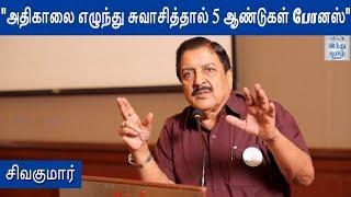 actor-sivakumar-speech-at-world-heart-day-2019-function-hindu-tamil-thisai