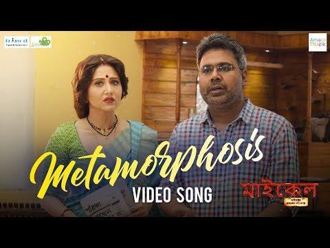 Michael Bengali Movie | Metamorphosis...