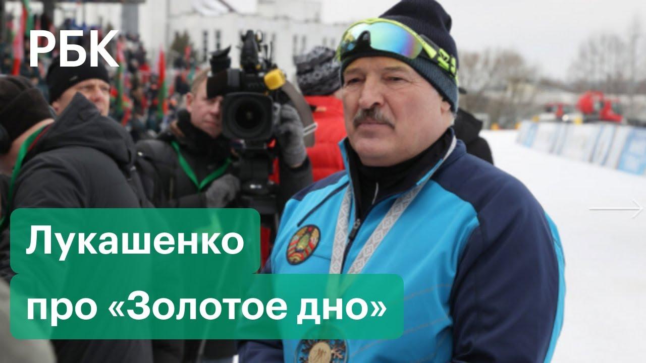 Лукашенко про «Золотое дно»: «калька с фильма Путина, дворцы, ещё что-то»