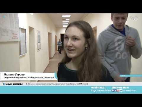 В Рузском медучилище