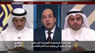 ما الأسباب التي أدت لحل البرلمان الكويتي؟