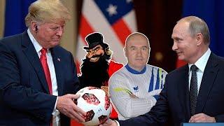 Трамп увидев Путина забыл про Украину!