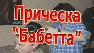 Технология выполнения прически Бабетта(Видео к статье http://akaparis.ru/?p=6188 «Бабетта» - прическа для торжественных случаев, для вечерних или повседневных..., 2015-02-14T20:22:25.000Z)