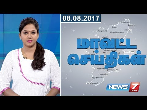 Tamil Nadu District News | 08.08.2017 | News7 Tamil