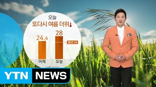 [날씨] 오늘 또다시 여름 더위...강원·충청 이남 곳곳 오전까지 비 / YTN