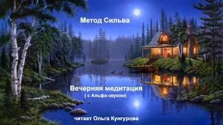 Метод Сильва. Вечерняя медитация. WWW.KUN-GURU.RU