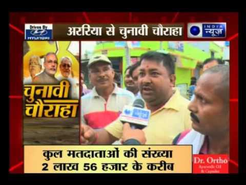 Bihar polls:India news special show  Chunavi  Chauraha  from Araria of Bihar