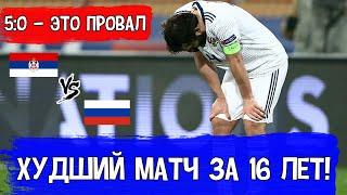 Худший Матч за 16 Лет Сербия Россия Сборная России Это Провал