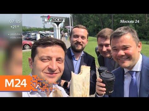 Актуальные новости России и мира 30 мая - Москва 24