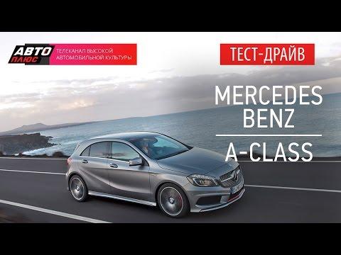 Коллективное управление - Mercedes A-class - АВТО ПЛЮС