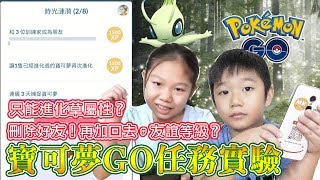 【mk tv】pokemon go 好友刪除後,再加回來,好友等級會重置嗎?時光漣漪的進化任務只能進化草屬嗎?讓我們來實驗給你看!