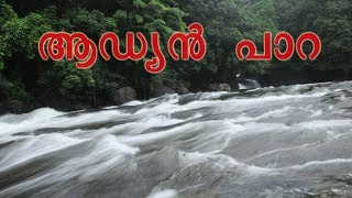 Adyan para Water fallls Nilambur