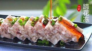 『Eng Sub』 美容佳品 【蹄花冻】冷藏 口感超棒!Pork gelatin salad【田园时光美食2018 070】