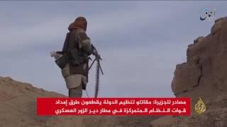 تنظيم الدولة يحاصر مطار دير الزور العسكري