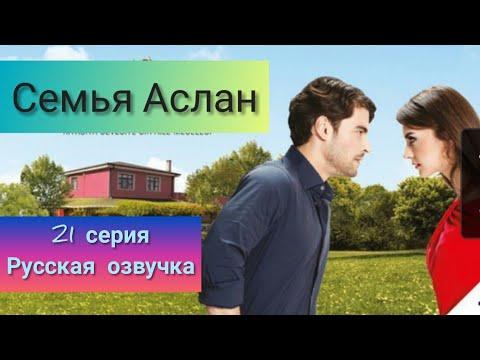 Семья Аслан 21 серия Русская Озвучка