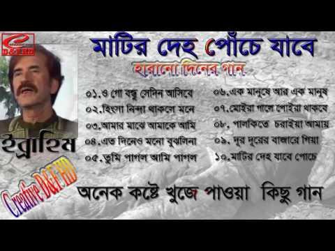 bangla song ful albam -Mathir Deho Poche jabe By Ibrahim
