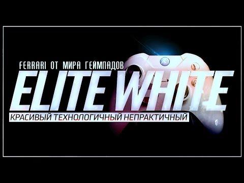 ОН КРАСИВЫЙ И Я БОЮСЬ ЕГО СЛОМАТЬ! | Препарируем Elite особой White серии thumbnail