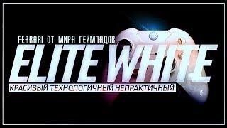 ОН КРАСИВЫЙ И Я БОЮСЬ ЕГО СЛОМАТЬ!   Препарируем Elite особой White серии