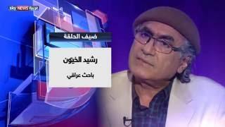رشيد الخيون: الفقهاء عملوا مجزرة بالقرآن وصفّوا آيات السلم والود في حديث العرب