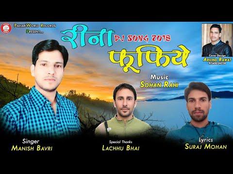 Official Audio: Reena Pufiye | Manish Bavri | New Uttarakhandi Song | Sohan Rahi