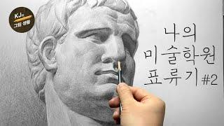[석고데생] 나의 미술학원 표류기 2