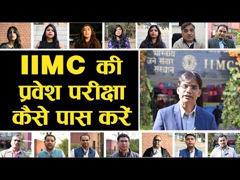 IIMC Entrance Test/Exam Preparation & Interview | IIMC की प्रवेश परीक्षा एवं साक्षात्कार की तैयारी