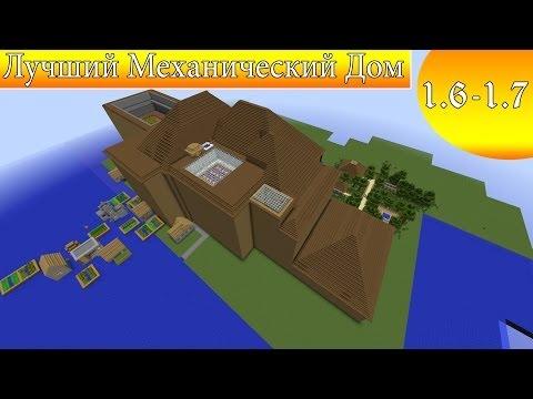 Строим Красивый Дом В Minecraft Из Кирпича #1 - YouTube