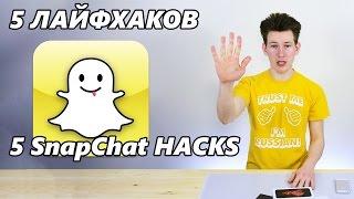 5 ЛАЙФХАКОВ ДЛЯ СНЭПЧАТ!!! / 5 SnapChat HACKS THAT YOU NEED TO KNOW!!!