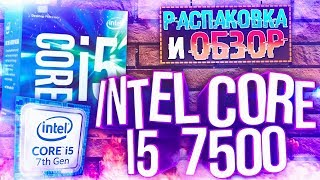 intel Core I5-7500 - Процессор линейки Kaby Lake  РАСПАКОВКА И ОБЗОР