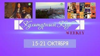 Культурный Клуб Weekly#41. 15-21 октября: жилет, Спас-на-крови, 451 градус по Фаренгейту