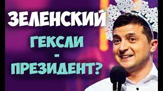 Смотреть видео Соционика. Зеленский. Гексли - президент? онлайн