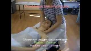 Хиромассаж лица. Испанская техника.