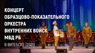 Концерт образцово-показательного оркестра внутренних войск МВД РБ