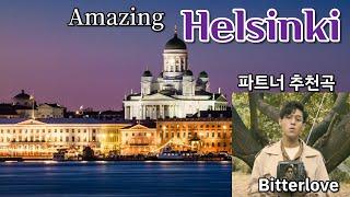 #Helsinki#Finland#헬싱키 추천곡 Ardh…
