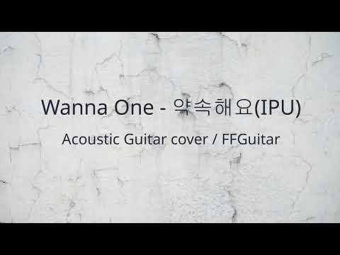 Wanna One - 약속해요(IPU) Acoustic guitar cover