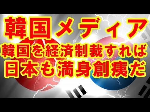 「韓国を経済制裁すれば日本も満身創痍だ」と韓国専門家が主張 国際法だって万能ではない
