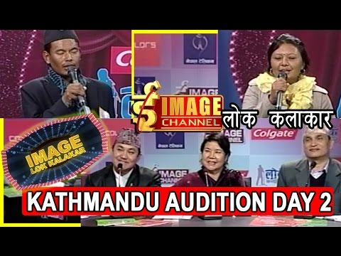 Image Lok Kalakar | Kathmandu Audition Day-2 | इमेज लोक कलाकार | Image Channel