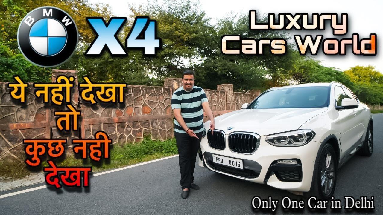 Download BMW X4   WITH VINTAGE NUMBER   BEST IN CLASS   GENUINE DEAL  LUXURY CARS WORLD   KAROL BAGH DELHI