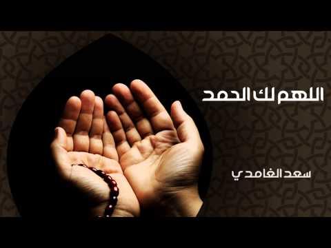 الشيخ سعد الغامدي - اللهم لك الحمد (دعاء)